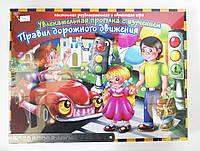 Детская настольная развлекательная и обучающая игра с изучением правил дорожного движения