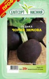 Семена редьки черной 20 г