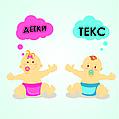 """Интернет магазин детской трикотажной  одежды """" Детки-текс"""""""