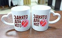 "Парные чашки ""Занято для нее, занято для него"""