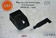 Фрезер для ногтей YFZ-08, фрезер YRE, фрезерная машинка для аппаратного маникюра