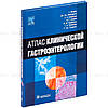 Форбс А., Мисиевич Дж.Дж., Комптон К.К. Атлас клинической гастроэнтерологии (+CD)