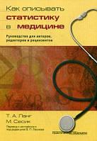 Ланг Т. Как описывать статистику в медицине. Руководство для авторов, редакторов и рецензентов