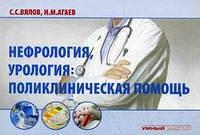 Вялов С.С., Агаев Н.М. Нефрология, урология: поликлиническая помощь. Учебное пособие