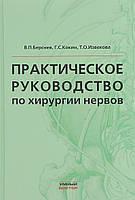Берснев, Кокин, Извекова Практическое руководство по хирургии нервов