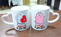 """Парные чашки """"Я для нее - я для него"""""""
