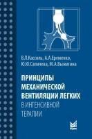 Кассиль В.Л. Принципы механической вентиляции легких в интенсивной терапии