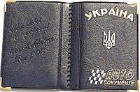 Обложка на водительские документы «Украина» мини формата цвет синий