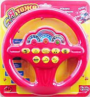"""Музыкальный обучающий руль """"Я тоже рулю"""" Joy Toy 7039 HN"""