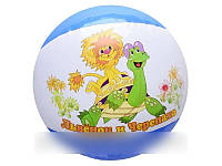 """Мяч надувной """"Львенок и черепаха"""" 19020606 KK"""