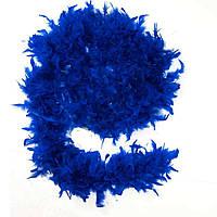 Боа из перьев, синее 60 г.
