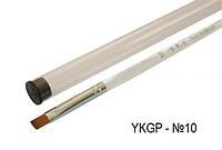 Кисть для геля прозрачная №10, кисть YRE YKSP - №10, кисть для геля с прозрачной ручкой