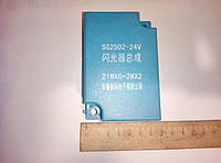 Реле поворотов FAW 1051 1061 24В (SG2502-24V)
