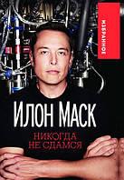 """Илон Маск: """"Никогда не сдамся"""""""