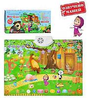 Интерактивный плакат обучающий, развивающий Маша и Медведь
