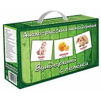 Подарочный набор Вундеркинд с пелёнок Англо-русский чемоданчик 2100064096181