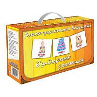 Подарочный набор Вундеркинд с пелёнок Анго-українська валізочка 2100064094187, фото 1