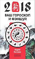 2018. Ваш гороскоп и фен-шуй. Костенко А.