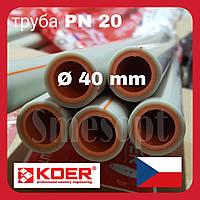PPR труба PN20 ∅40 Koer (Чехия) для холодной и горячей воды