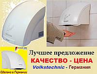 Сушилка для рук Volkstechnic HT 2001. Производство Германия. Оригинал.