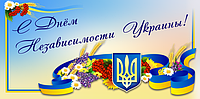 Искренне поздравляем с Днём независимости Украины!