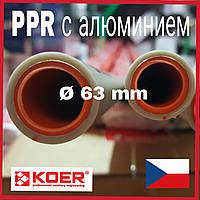 Труба ППР для отопления армированная алюминием ∅63 Koer (Чехия)