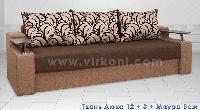Диван Юпитер 2270х900мм   140х190 Luxor / Virkoni