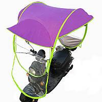 Универсальный Мотор Скутер Зонт Мобильность Солнцезащитный крем и крышка дождя Водонепроницаемы
