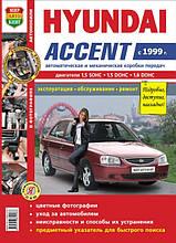 HYUNDAI ACCENT  с 1999г. Эксплуатация • Обслуживание •  Ремонт