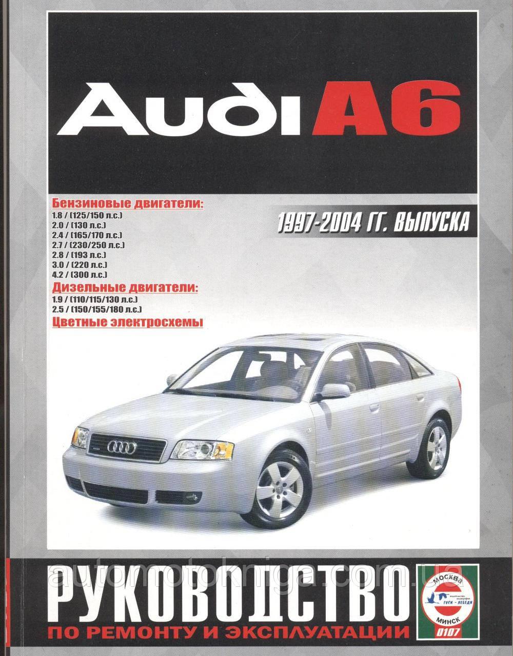 AUDI A 6  Бензин • Дизель  Модели 1997-2004 гг. выпуска   Руководство по ремонту и эксплуатации