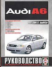AUDI A 6 Бензин • Дизель Моделі 1997-2004 рр. випуску Керівництво по ремонту та експлуатації