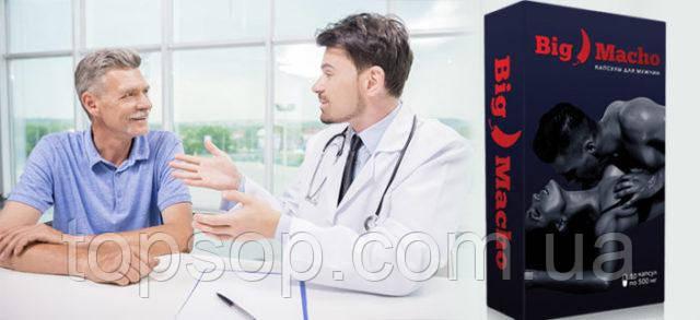 сколько стоит препарат биг мачо