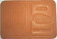Кожаная обложка на водительские документы цвет светло-коричневый
