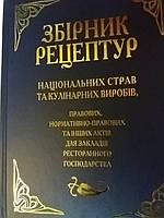 Збірник рецептур національних страв та кулінарних виробів.