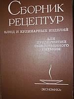 Сборник рецептур блюд и кулинарных изделий для предприятий общественного питания.