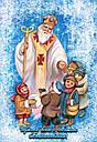 День святителя николая чудотворца, 19 декабря