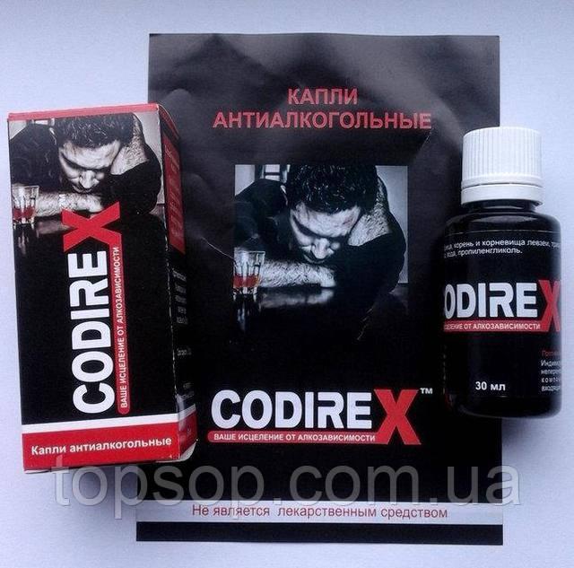 Купить Codirex