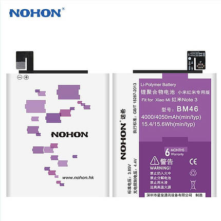 Аккумулятор Nohon для Xiaomi Redmi Note 3 Pro (ёмкость 4000mAh), фото 2