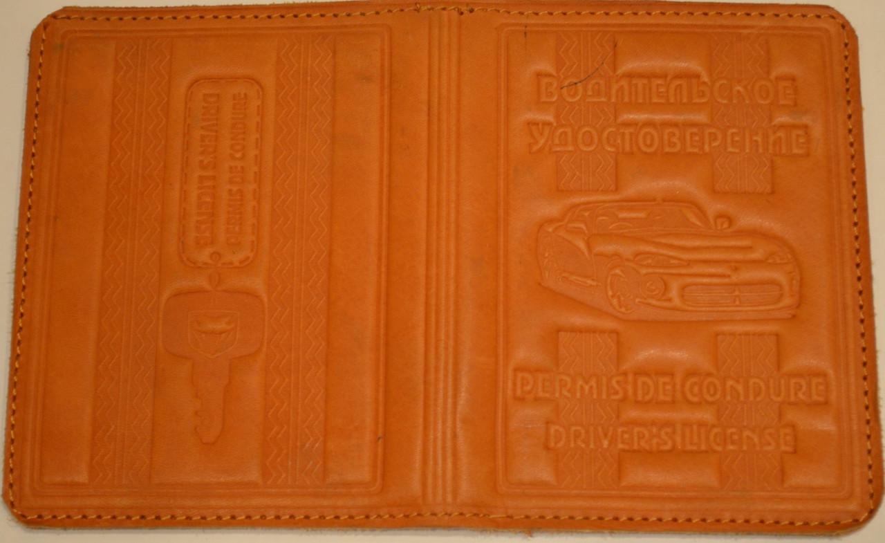 Обложка на водительские документы с откидным вкладышем с тиснением цвет жёлтый