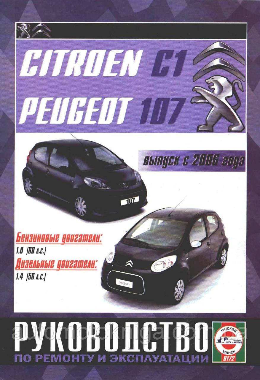 PEUGEOT 107 & CITROEN C1  Модели  с 2006 г. Руководство по ремонту и эксплуатации