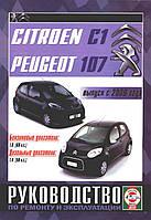 PEUGEOT 107 & CITROEN C1  Модели  с 2006 г. Руководство по ремонту и эксплуатации, фото 1
