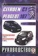 CITROEN C1  PEUGEOT 107  Руководство по ремонту и эксплуатации   Модели с 2006 г. выпуска.