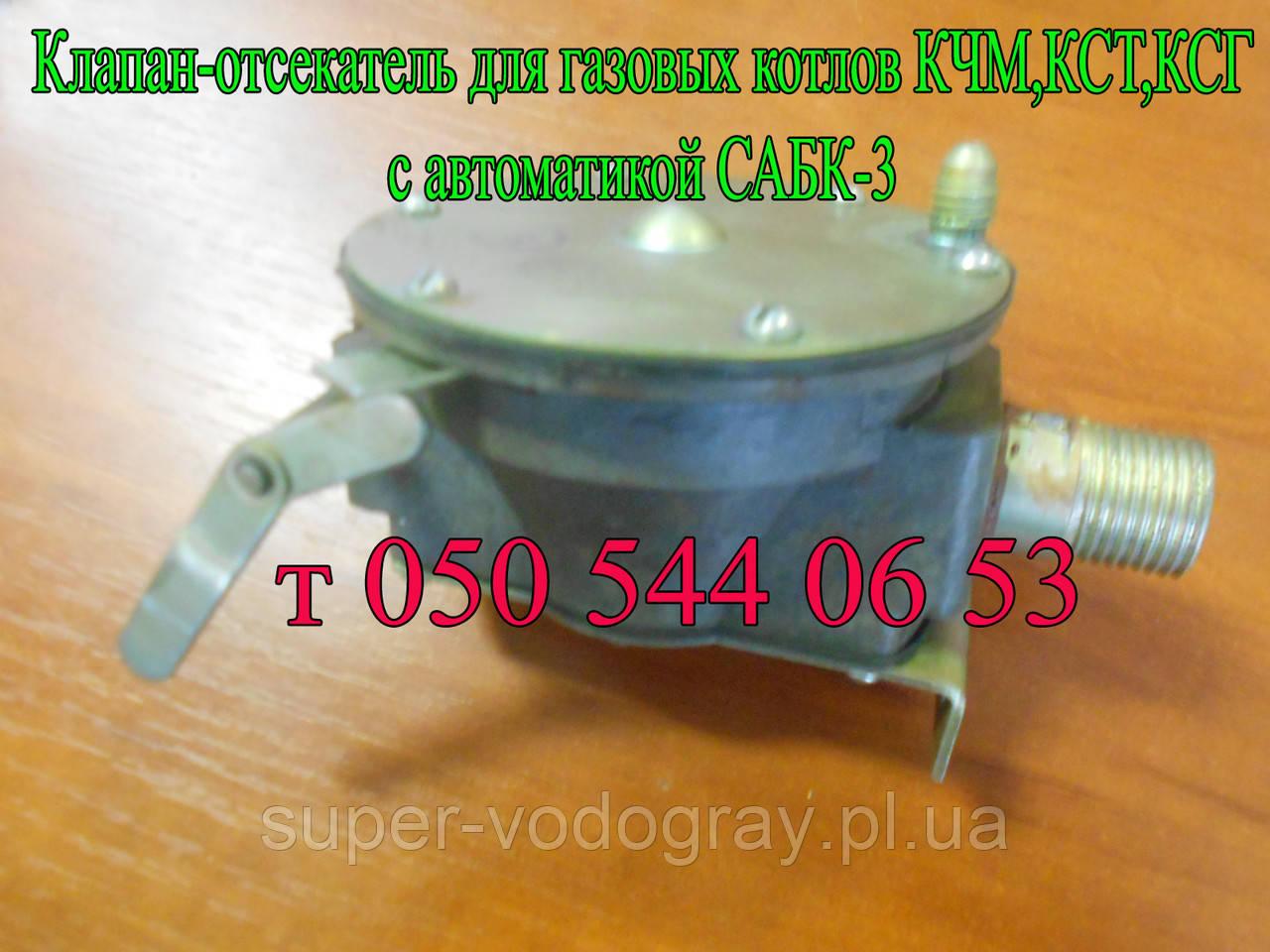 Клапан-отсекатель для газовых котлов КЧМ,КСТ,КСТ с автоматикой САБК-3