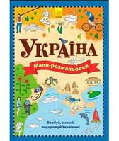 Атлас - розмальовка : Україна