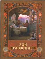 Ази православ'я