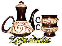 """Кофейный керамический набор (3 предмета) заварник и 2 кружки """"Украинская Лепка"""""""