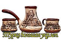 """Сервиз кофейный керамический (3 предмета) турка и 2 кружки """"Украинская Лепка"""""""