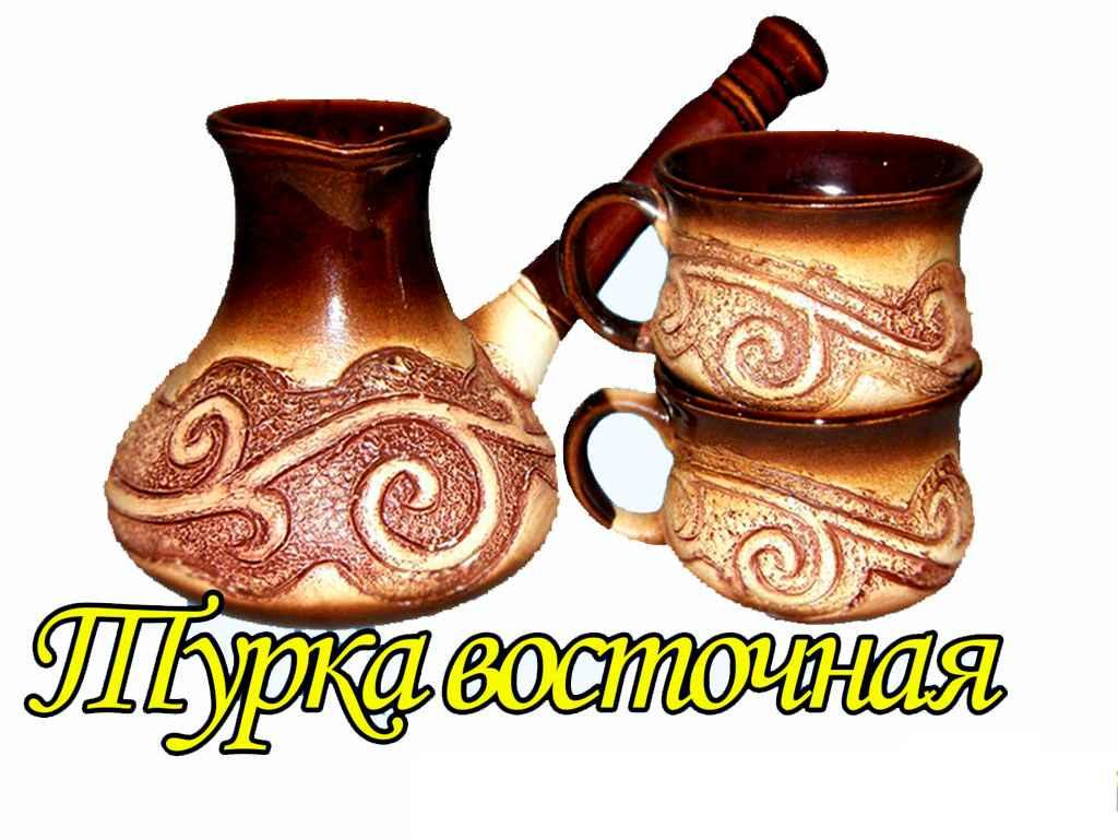 """Кофейный керамический сервиз (3 предмета) турка и 2 кружки """"Украинская Лепка"""""""