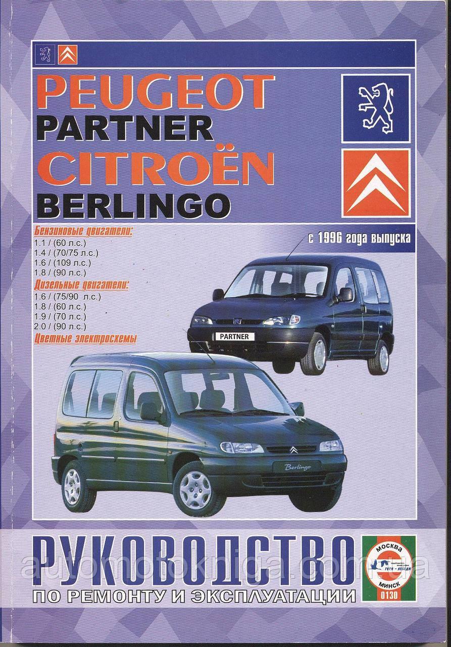 PEUGEOT PARTNER   CITROEN BERLINGO  Модели с 1996 г.  Бензин • Газ • Дизель   Руководство по ремонту