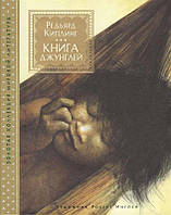 Книга джунглей (илл. Р. Ингпена)